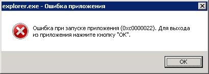 error-problems-0xc0000022-code