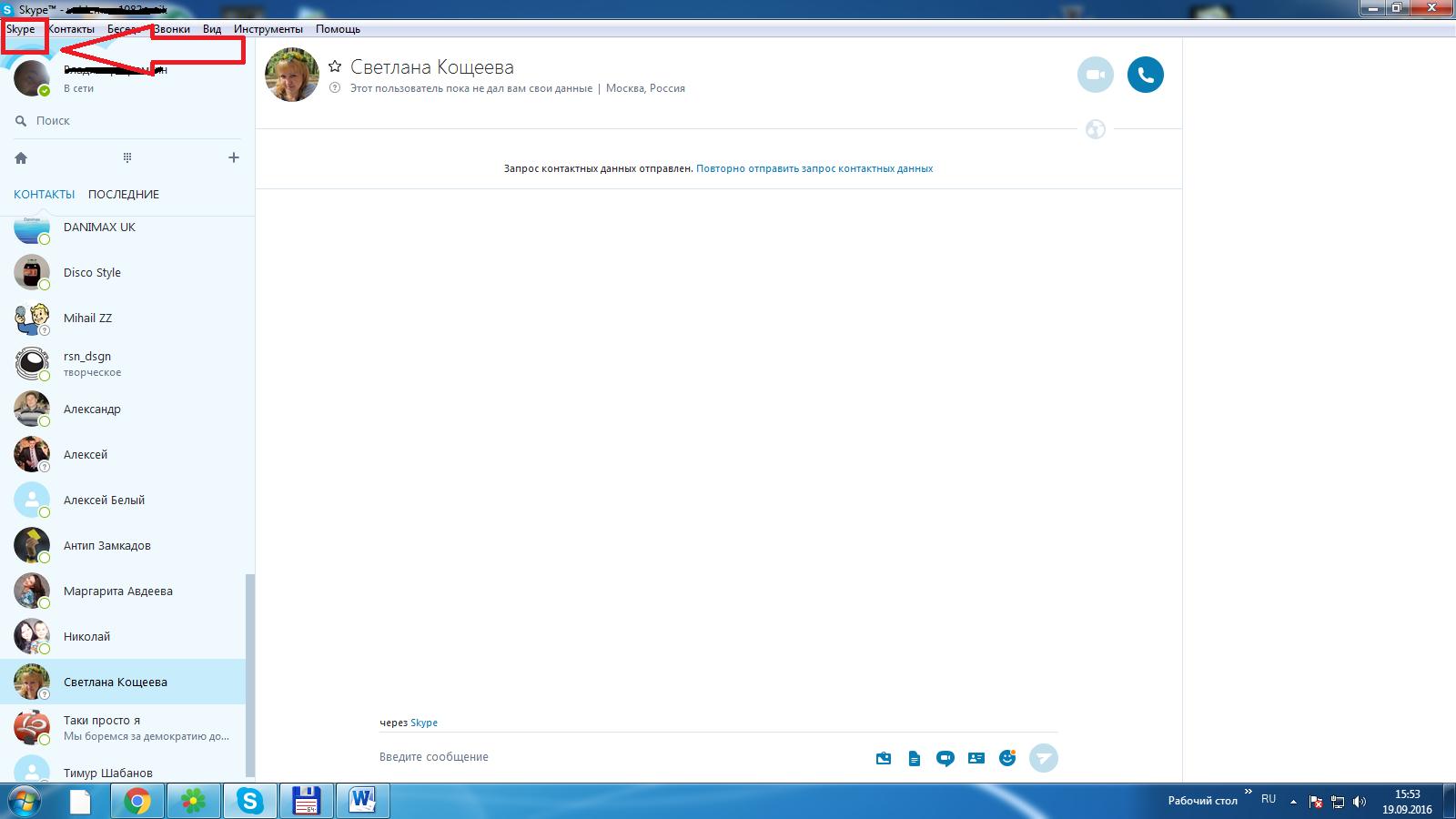 Как сделать нормальный логин в скайпе