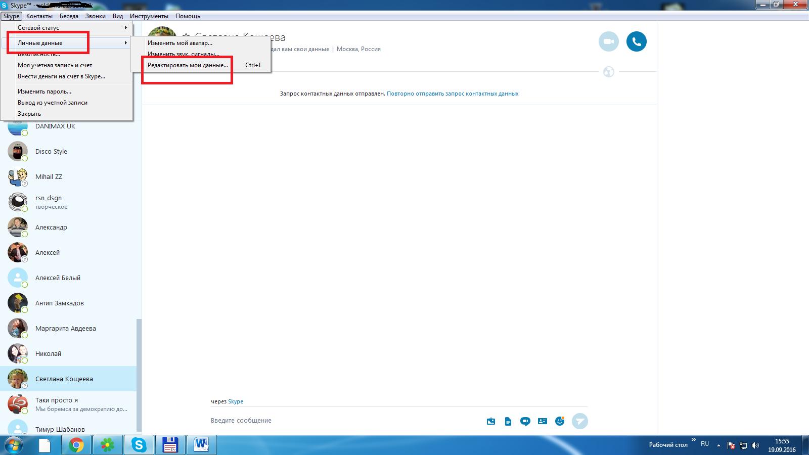 Регистрация в скайпе. Как зарегистрироваться в скайпе 16