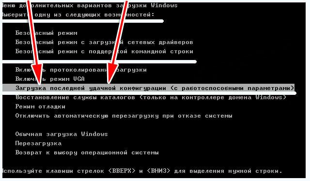 1457366501_zapusk-poslednej-udachnoj-konfiguracii