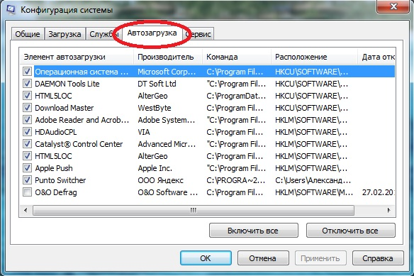 Как посмотреть автозагрузку в Windows 7