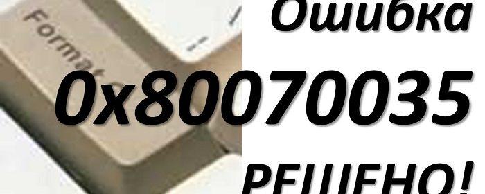 Ошибка 0x80070035 - Не найден сетевой путь Windows