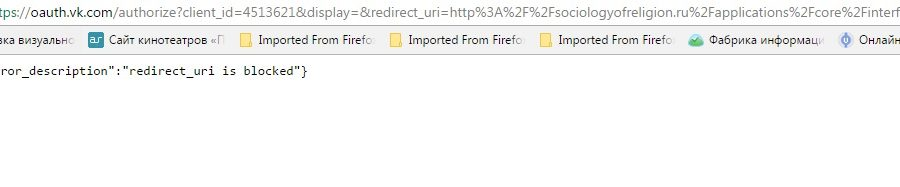 Error «invalid_request», «error_description» «redirect_uri is blocked» - Решение ошибки