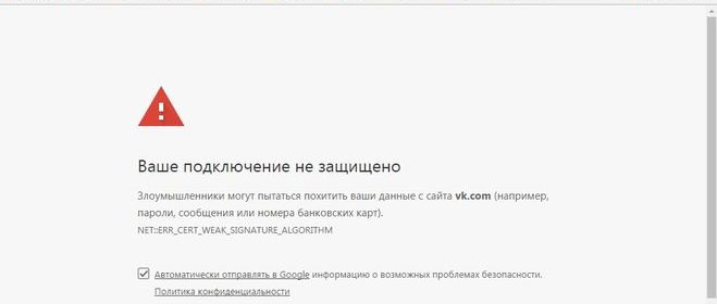 Решение ошибки NET::ERR_CERT_WEAK_SIGNATURE_ALGORITHM в Google Chrome