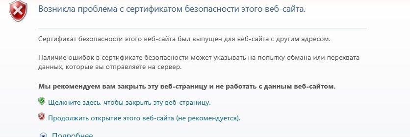 Возникла проблема с сертификатом безопасности этого веб-сайта
