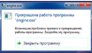Выскочила ошибка Engine.exe - технология решения