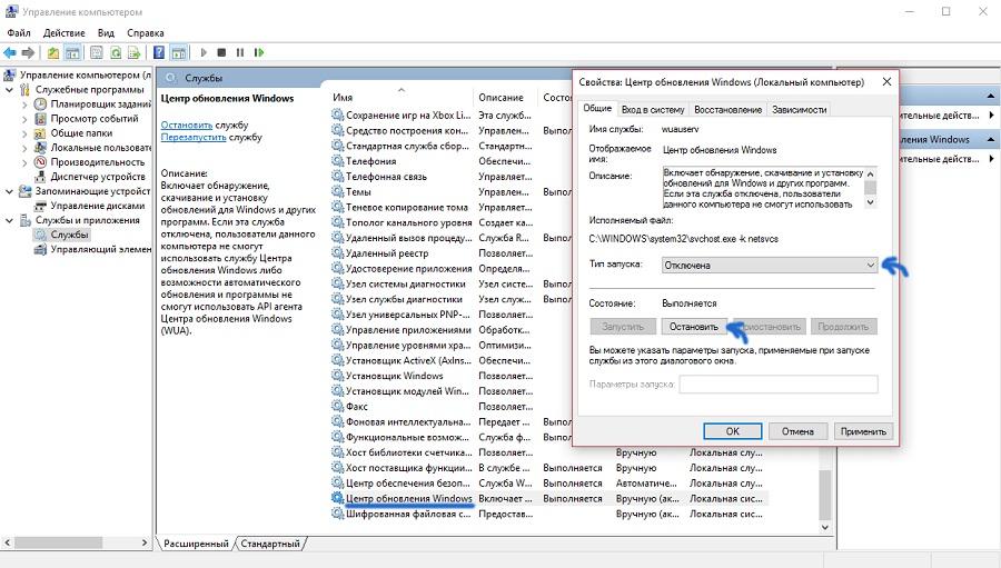 Деактивация службы, обновляющей Windows 10