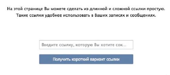 Как сократить ссылки Вконтакте
