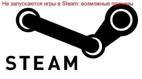 Не запускаются игры в Steam