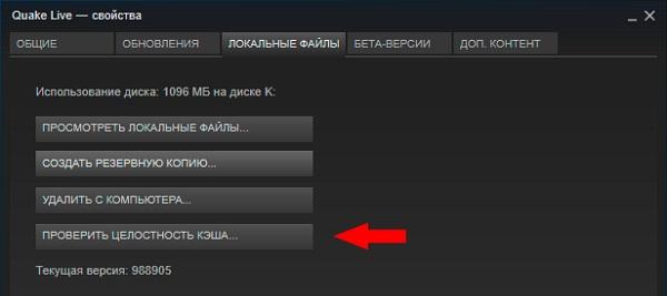 Steam Проверка целостности