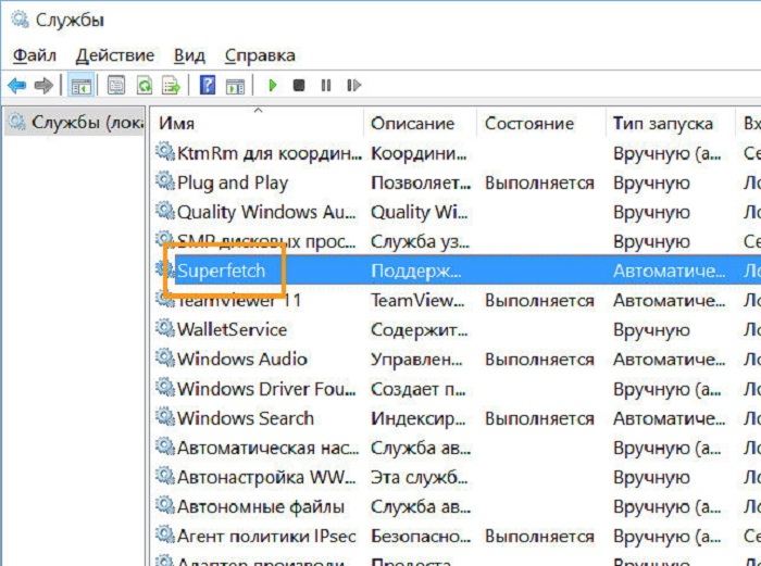 Superfetch windows 10 отключить