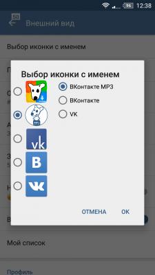 Как можно слушать музыку Вконтакте без интернета