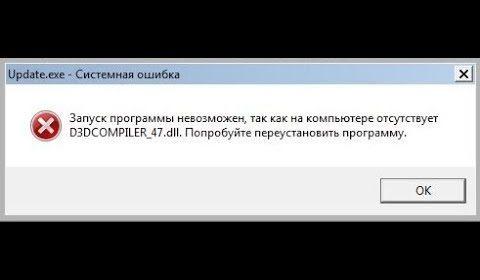 Код ошибки d3dcompiler 47 dll - алгоритм решения