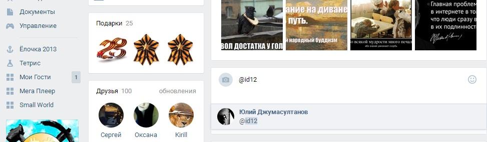 Пометить человека или друга на стене Вконтакте