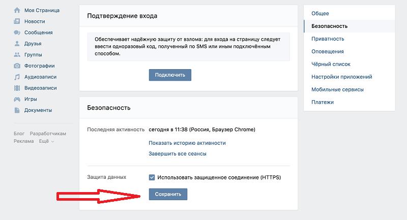 Не использовать защищенное соединение HTTPS  Вконтакте