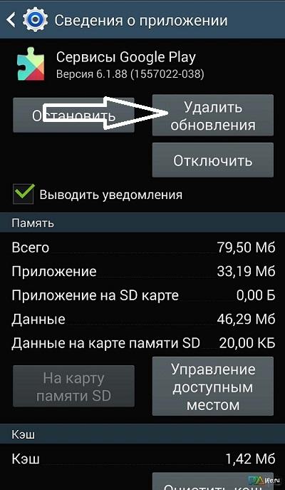 сервис Google Play деактивировать (удалить) обновления