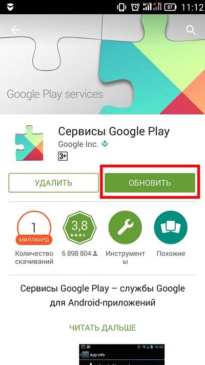 сервис Google Play обновить