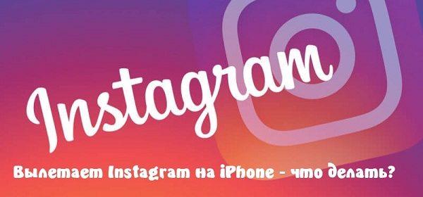 Вылетает Instagram на iPhone - что делать?