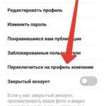 Как перевести свой Инстаграм в бизнес аккаунт