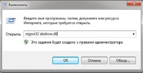 regsvr32 skidrow dll ввести