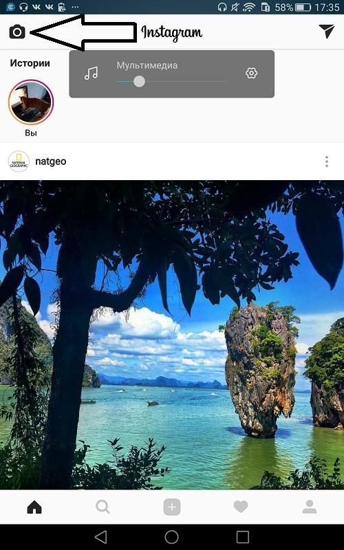 Добавление фото и видео файлов в историю Instagram