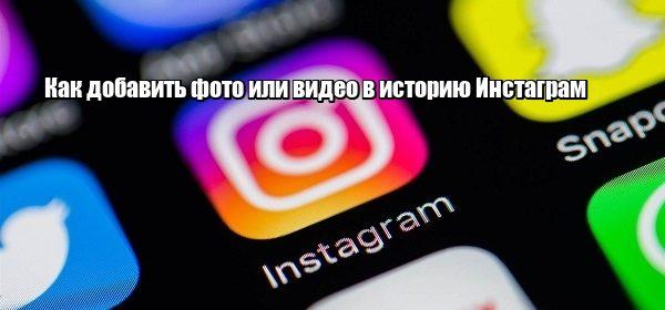 Как добавить фото или видео в историю Инстаграм