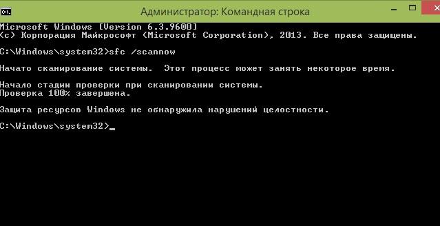 sfc /scannow команда
