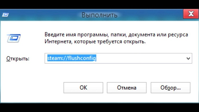 выполнить команду steam://flushconfig