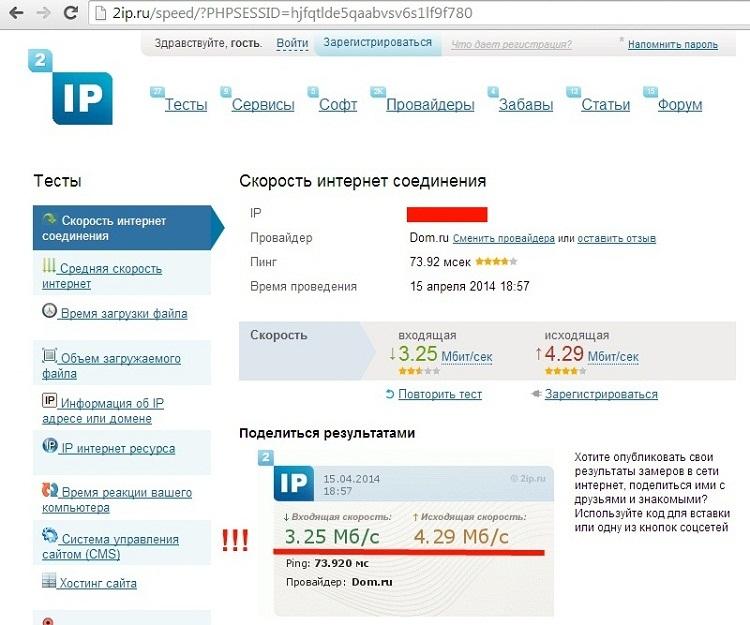 2ip.ru/speed