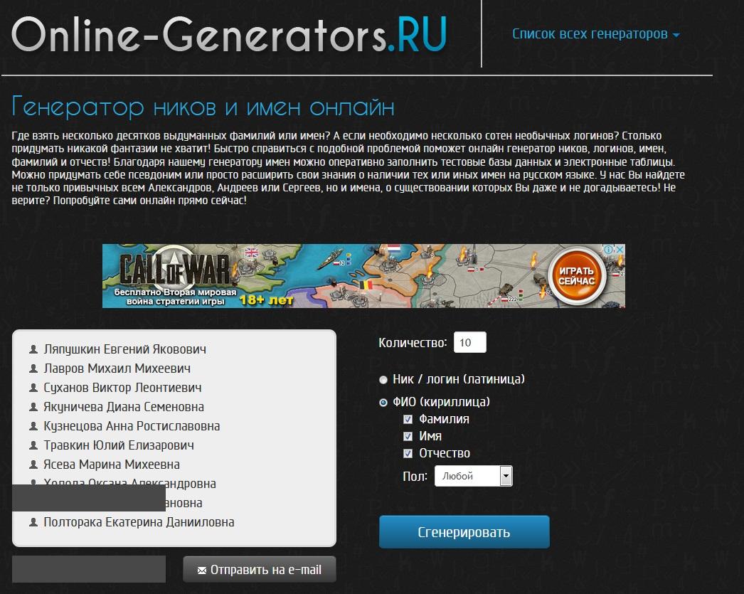 Генератор ников и имен онлайн