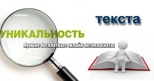 Лучшие бесплатные онлайн антиплагиаты на русском языке