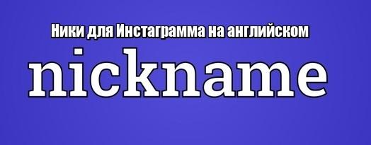 Ники для Инстаграмма на английском