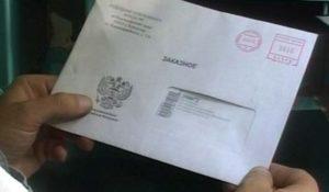 Пришло извещение ZK о заказном письме: что оно означает