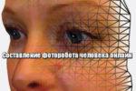 Составить фоторобот человека онлайн