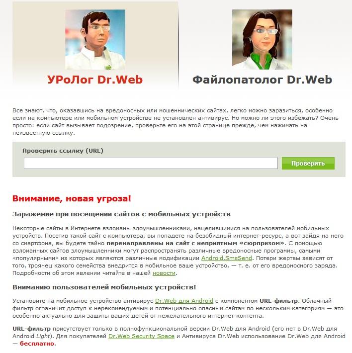 Vms.drweb.ru онлайн сканер вирусов
