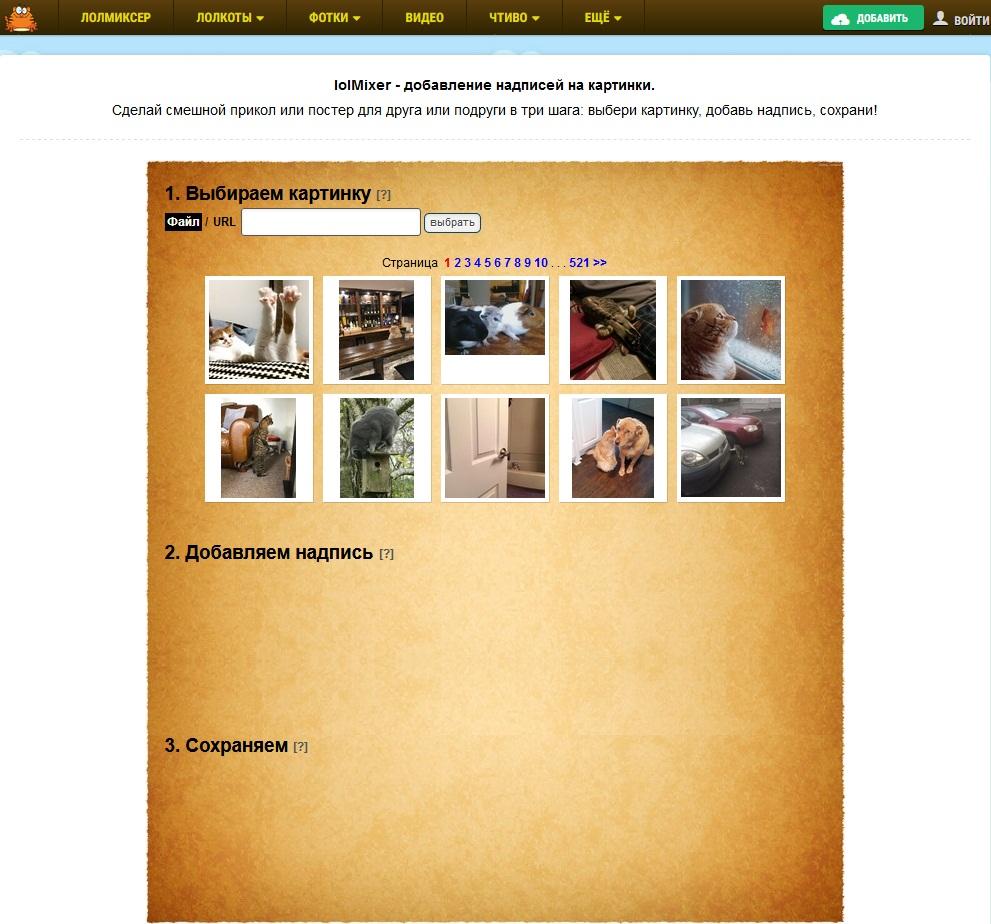 Вставить красивую надпись на картинку онлайн