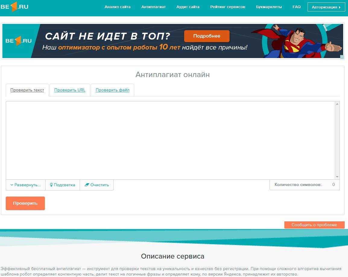 be1.ru/antiplagiat-online