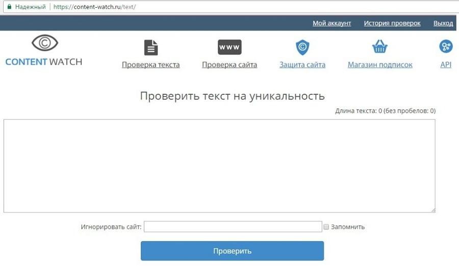 content-watch.ru/text один из лучших бесплатных онлайн антиплагиатов на русском языке