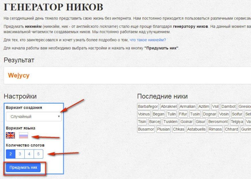 При помощи сервиса genword.ru/generators/nicknames/ можно придумать классный ник для Инстаграмма