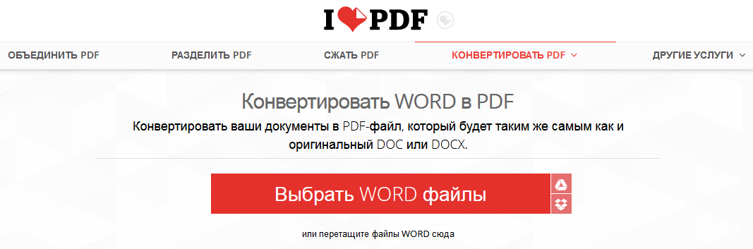 ilovepdf.com/ru/word_to_pdf