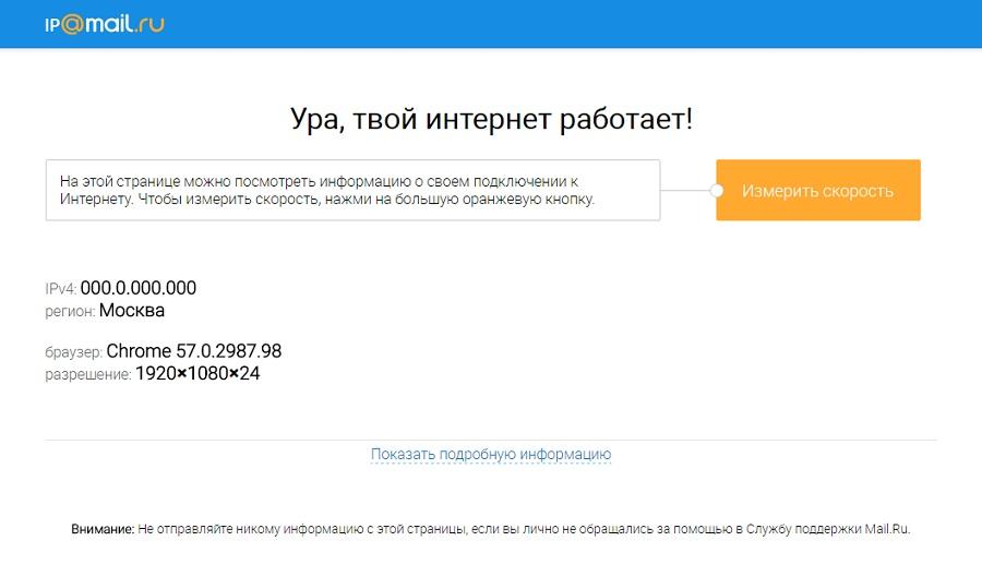 ip.mail.ru