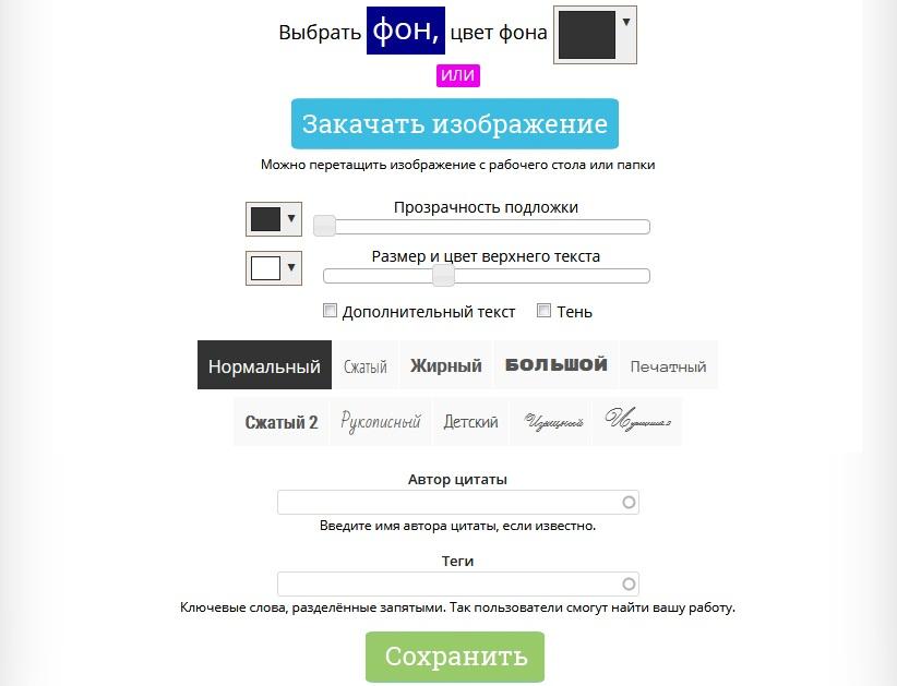 mumotiki.ru/imagequote/add
