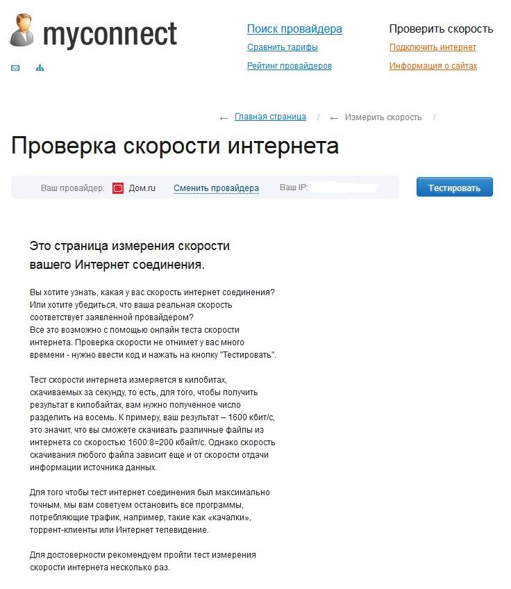 myconnect.ru/speed