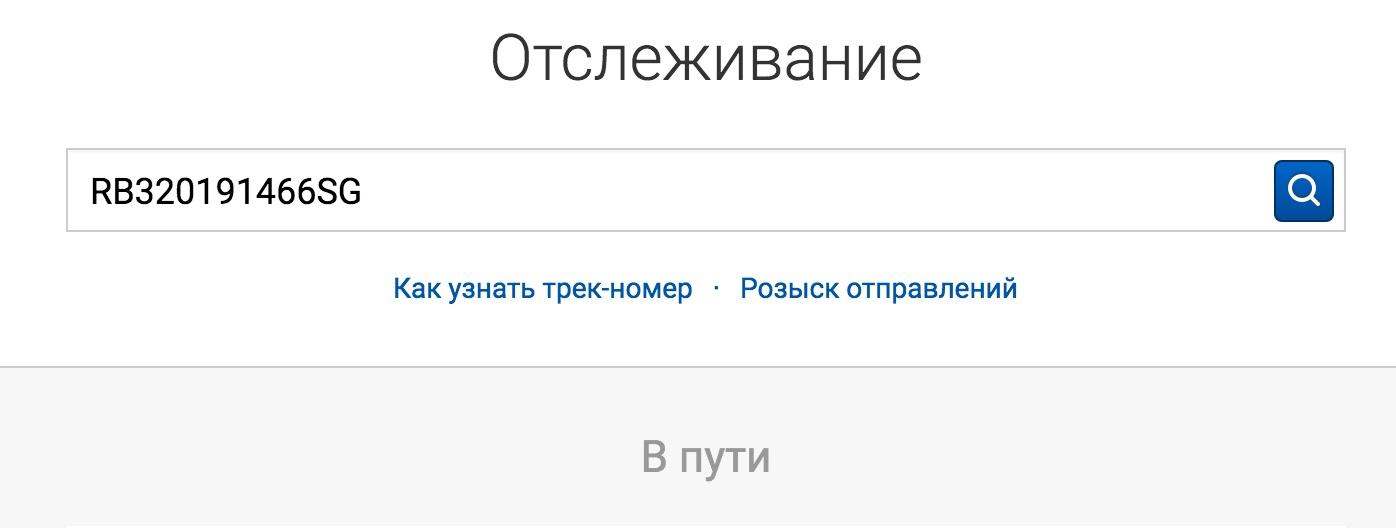 ввести штрих код почта россии