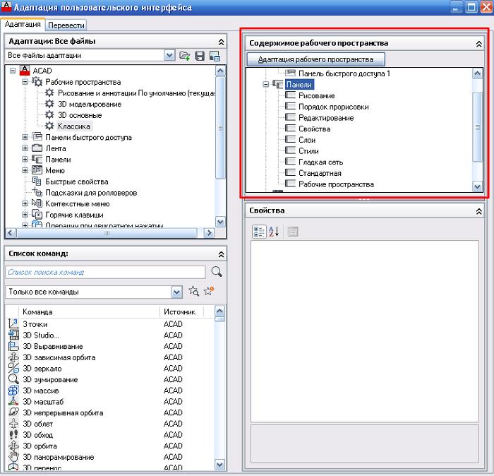 Инструкция для перевода программы AutoCAD в классический интерфейс
