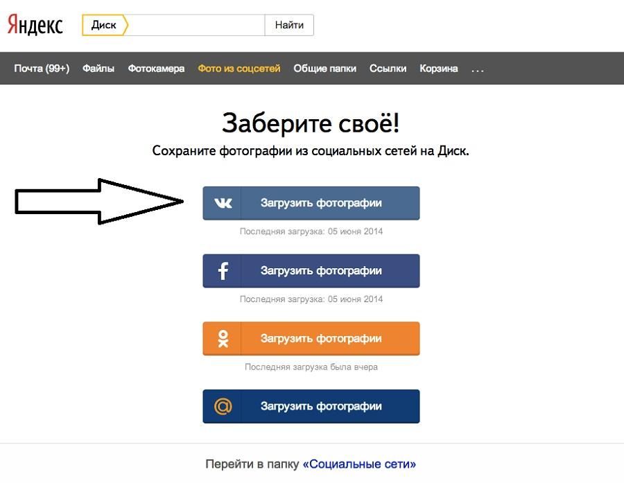 Как можно скачать на ПК фотоальбом с ВКонтакте при помоще ЯндексДиск