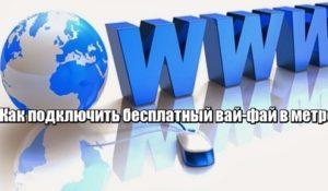 Как подключить бесплатный вай-фай в метро Москвы и Санкт-Петербурга
