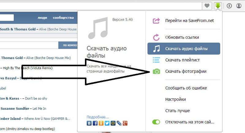 Как скачать альбом с ВК на компьютер сразу savefrom.net