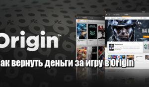 Как вернуть деньги за игру в Origin