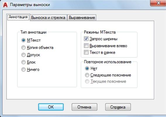 AutoCAD Аннотация